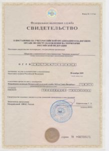 ogrn-akademii-vozhdeniya